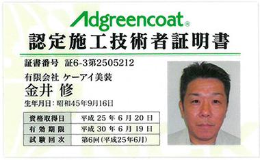 アドグリーンコート認定施工技術者証明書