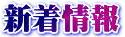 shintyaku